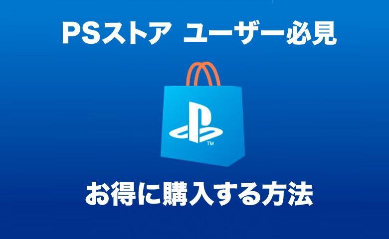PSストアユーザー必見お得にプレイステーションカードを購入する方法