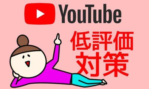Youtubeの低評価ボタン対策