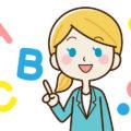 【初心者におすすめ】オンライン英会話3社比較!社会人になっても英語が話せるようになりたい方へ【無料体験あり】