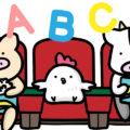 英語学習におすすめの映画・海外ドラマ4選【初心者向け】