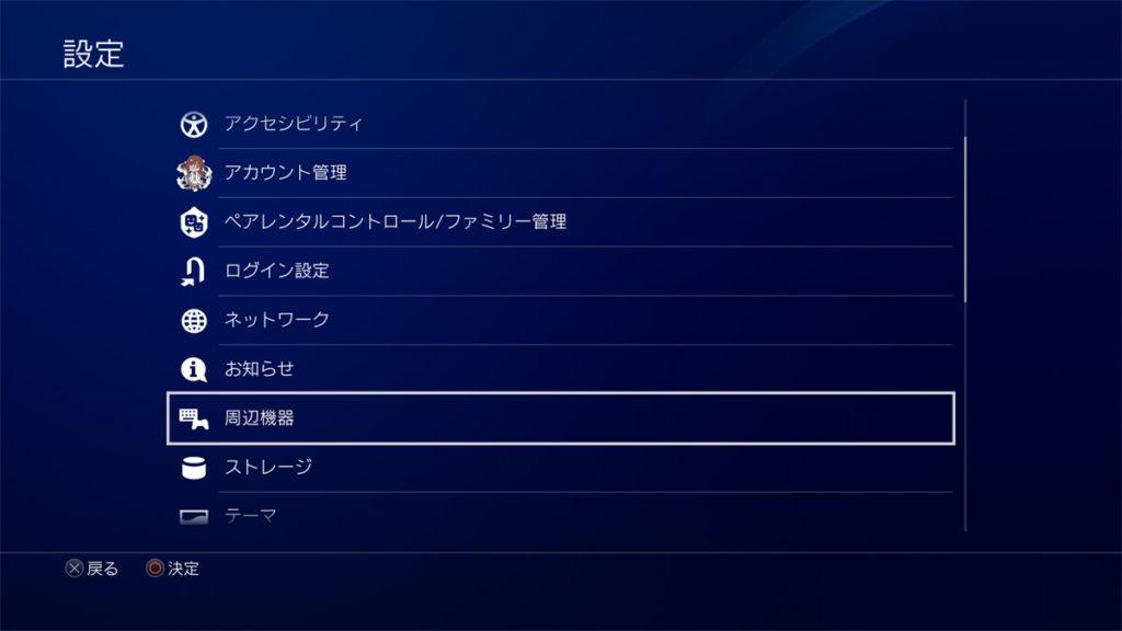 PS4>設定