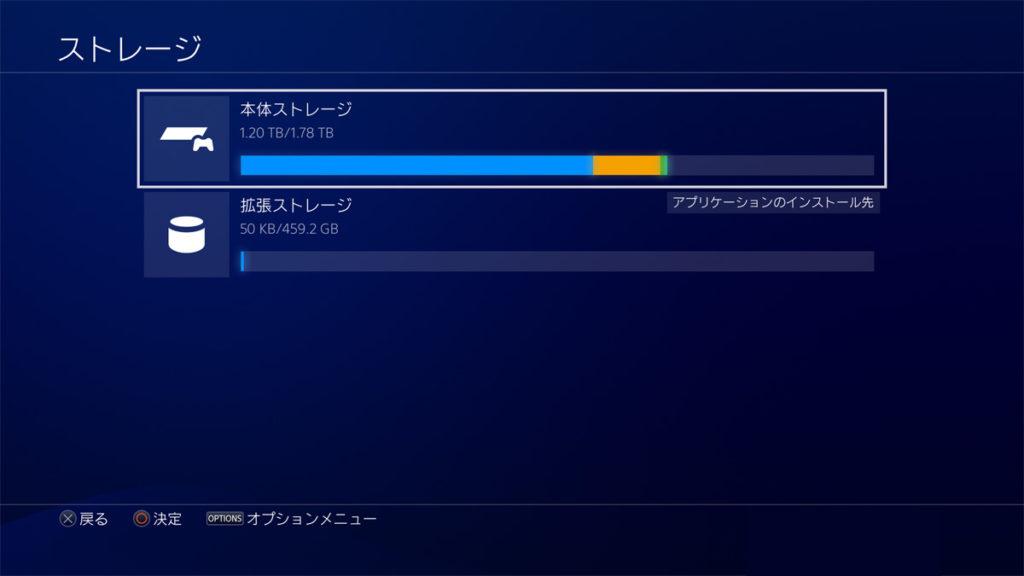 PS4>設定>ストレージ選択画面