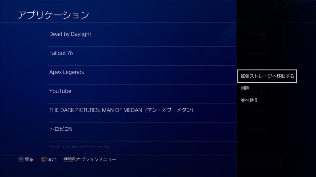PS4 アプリケーションを移行