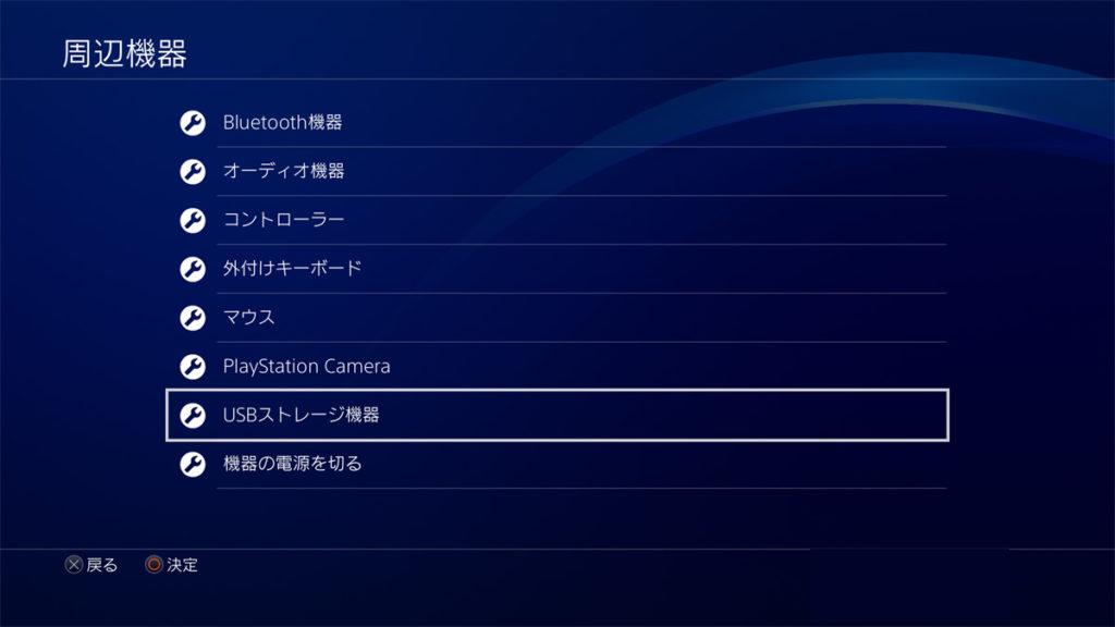 PS4>設定>周辺機器