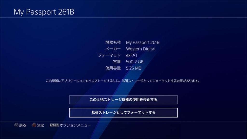 PS4 USBストレージ機器のフォーマット