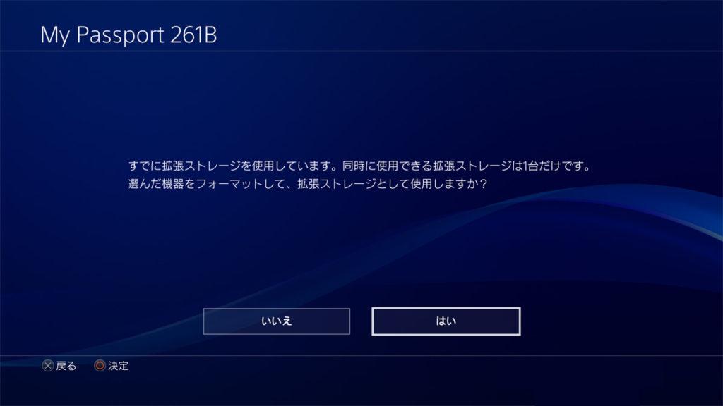 PS4 拡張ストレージ使用承諾