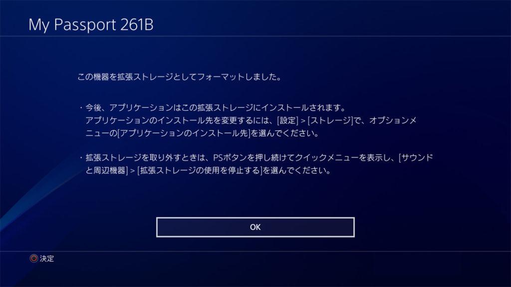 PS4 拡張ストレージとしてフォーマット完了