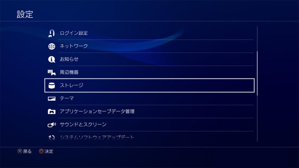 PS4>設定>ストレージ