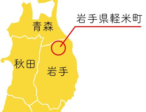 岩手県軽米町
