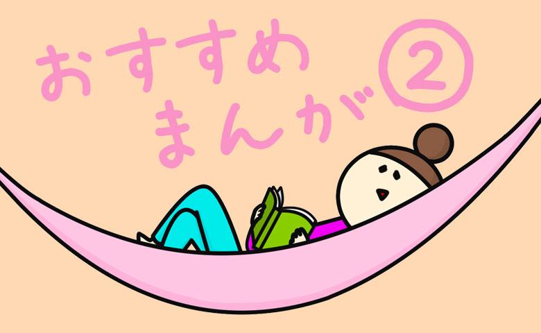 おすすめ漫画2