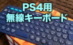 PS4用無線キーボード