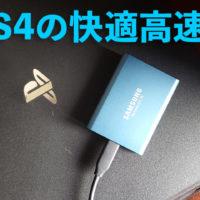 PS4 外付けSDDのおすすめ3選