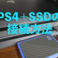 【使い方解説】PS4に外付けSSDを接続して高速化させる方法