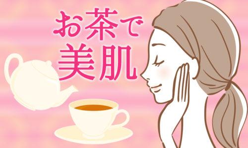お茶で美肌になろう!