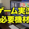 YouTube ゲーム実況に必要な機材まとめ【PS4】おすすめの機材をご紹介!